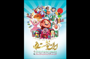 پنجمین نمایشگاه ایراننوشت به میزبانی کانون