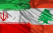 ویژگیهای فرهنگی ایران به لبنانیها معرفی شد