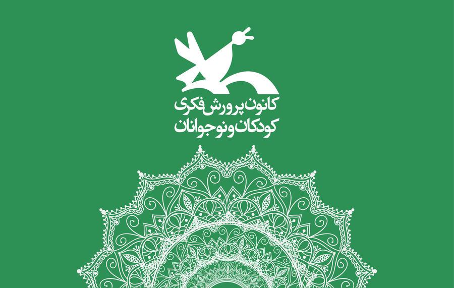 کانون کرمان حامی ۴۲ کودک بیسرپرست استان شد
