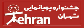 سایت جشنواره بینالمللی پویانمایی تهران