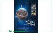برگزاری روز جهانی نجوم در مراکز کانون استان تهران
