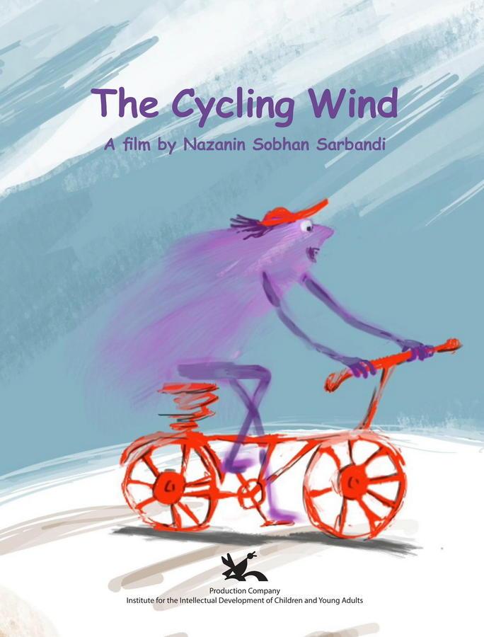 نمایش «باد دوچرخهسوار» در جشنواره فیلم دوچرخه ویرجینیا