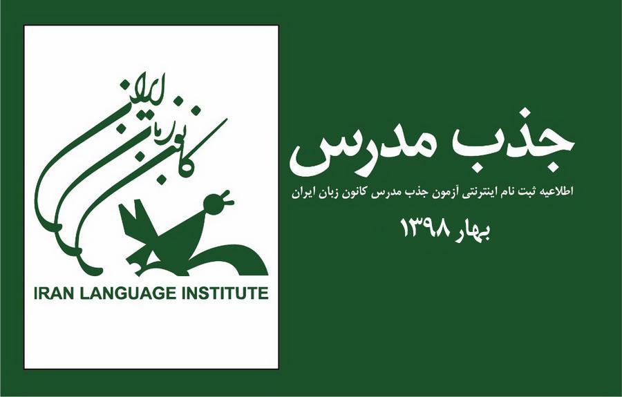 جذب مدرس برای مراکز تازه راهاندازی شده کانون زبان ایران
