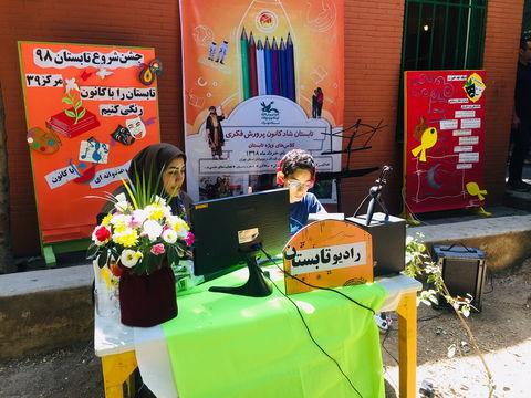 مراسم جشن تابستان مرکز شماره 39 کانون تهران