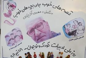 گرامیداشت روز ادبیات کودک و نوجوان در مراکز کانون استان کرمان