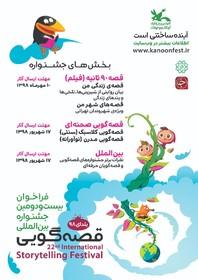 فراخوان بیستوسومین جشنواره بینالمللی قصهگویی