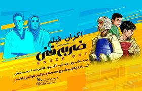اکران فیلم ضربه فنی در کانون نمایش استان تهران