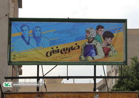 اکران فیلم ضربه فنی در کانون نمایش استان تهران/ عکس از نرگس موسوی