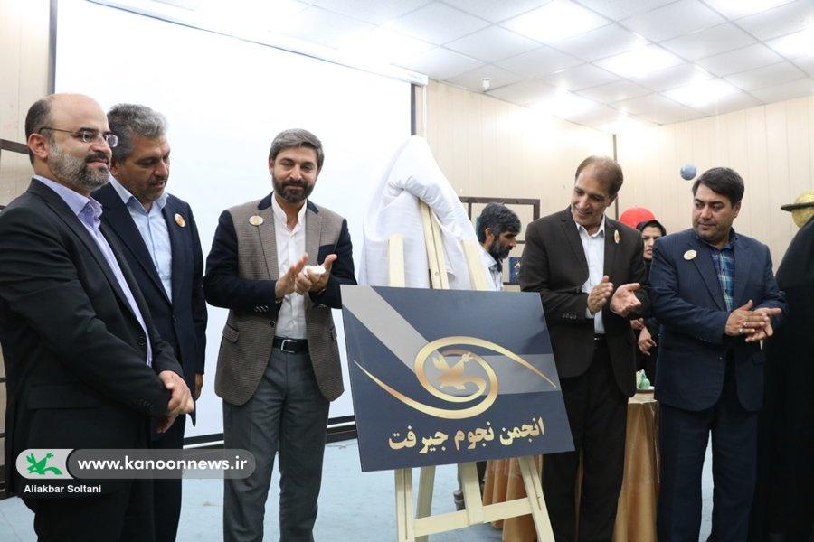افتتاح مرکز نجوم کانون جیرفت
