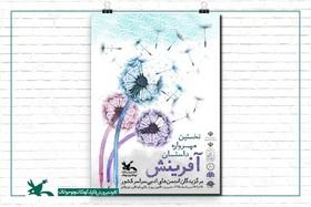 نخستین مهرواره «داستان» آفرینش کانون در تبریز آغاز شد