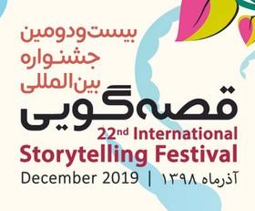 بیست و دومین جشنوارهی بینالمللی قصهگویی