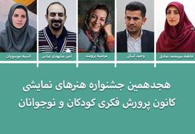 اعضای شورای سیاستگذاری جشنواره هنرهای نمایشی کانون معرفی شدند