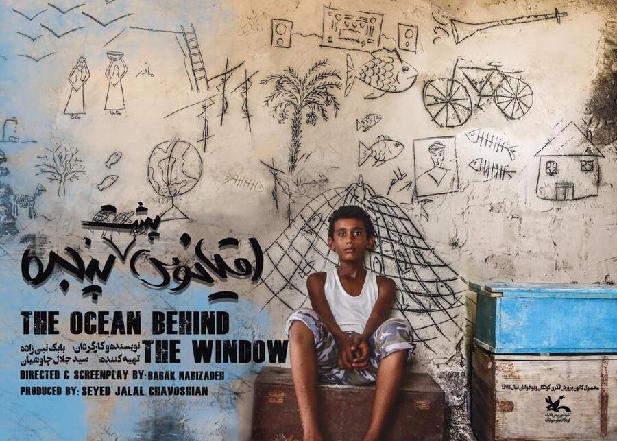 «اقیانوس پشت پنجره» به جشنواره بینالمللی فیلم زلین میرود
