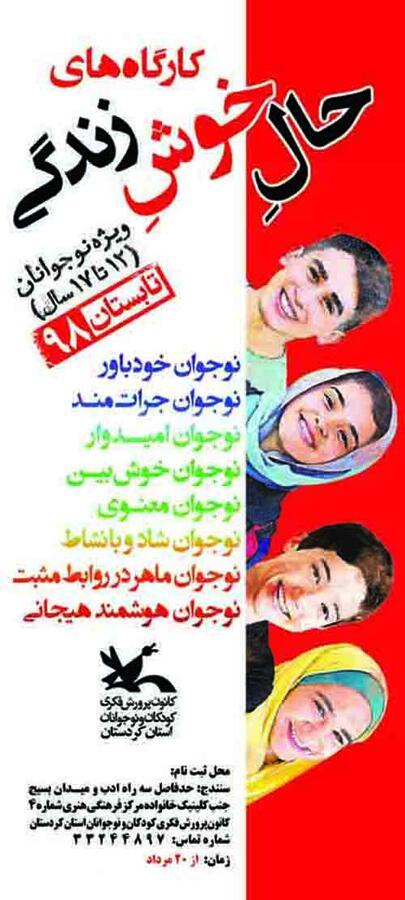 کارگاه های مهارت های مثبت اندیشی با عنوان حال خوش زندگی در کردستان برگزار می گردد