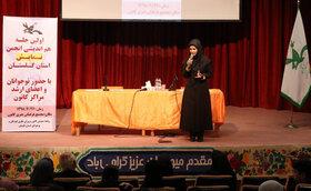 اولین جلسه هم اندیشی انجمن نمایش کانون گلستان
