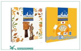 آثار ادبی اعضای کودک و نوجوان بخش مکاتبهای کانون منتشر شد