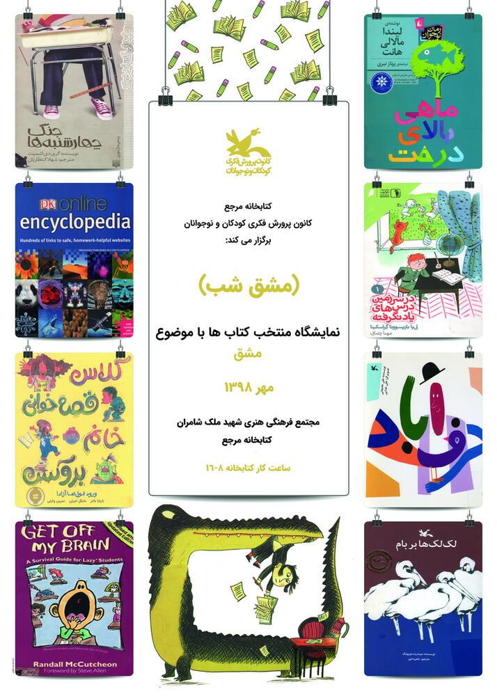 نمایش کتابهایی با موضوع «مشق شب» در کانون