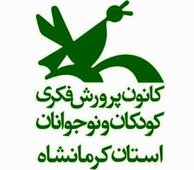 راهیابی سه عضو کانون استان کرمانشاه به مرحله نهایی مسابقه کشوری کتابخوانی