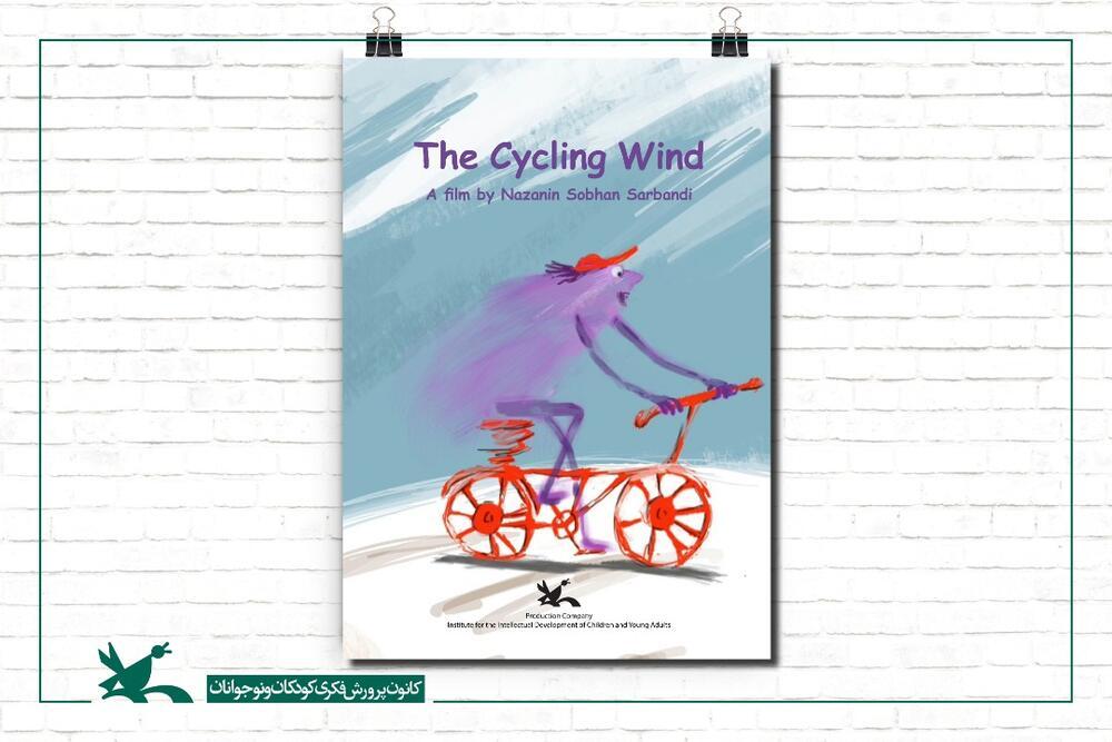 «باد دوچرخه سوار» به جشنواره بینالمللی فیلم «گلاسگو» رسید