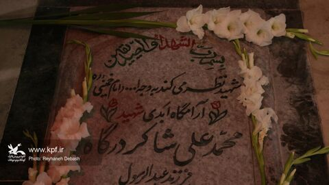تجدید میثاق با شهدا و گرامیداشت هفته دفاع مقدس(کانون بوشهر)