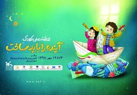 برنامههای هفته ملی کودک اعلام شد