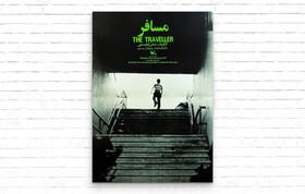 اکران «مسافر» کیارستمی در موزه سینما