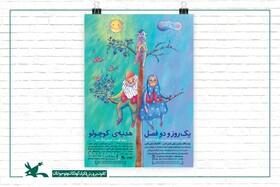 تیزر نمایش «هدیه کوچولو» و «یک روز و دو فصل» منتشر شد