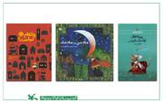 سه کتاب کانون در نمایشگاه فرانفکورت رونمایی شد
