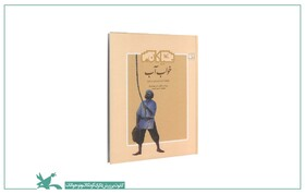 کتاب خواب آب (از مجموعه نیاکان ما) نوشته عباس جهانگیریان
