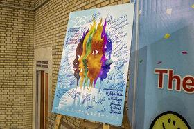 رونمایی از پوستر بیست و ششمین جشنواره بینالمللی تئاتر کودک