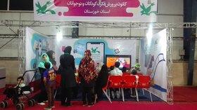 حضور کانون در چهارمین نمایشگاه الکامپ خوزستان