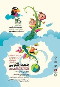 تیزر بیست و دومین جشنواره بینالمللی قصهگویی منطقه پنج کشور