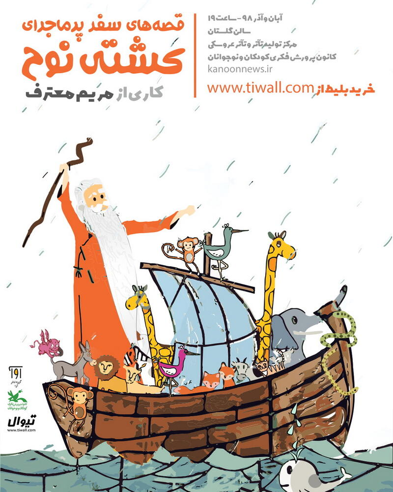 "Performing ""Tales of Adventurous Noah's Ark Journey"" by Maryam Motaref at Kanoon Theater Center"