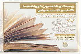 اعضای برتر کتابخوان کانون استان سمنان معرفی شدند