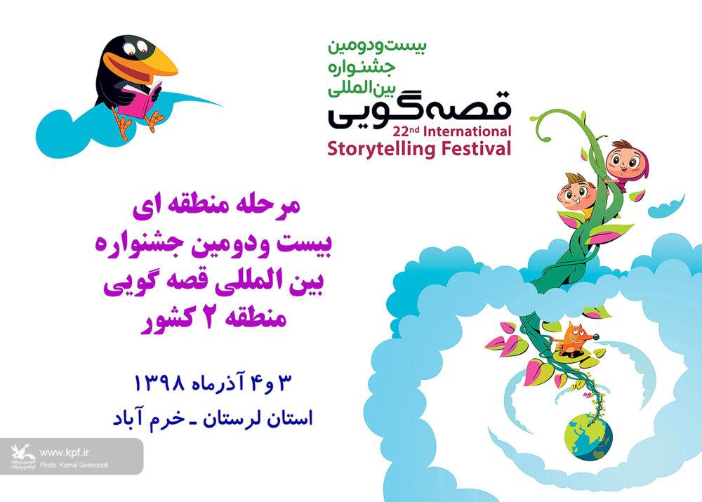تیزر جشنواره بینالمللی قصهگویی منطقه دو در لرستان