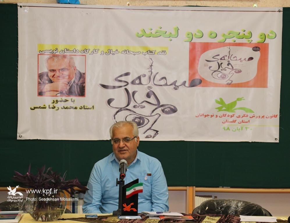 """نقد """"صبحانه خیال """" در دومین نشست ادبی دو پنجره گلستان"""