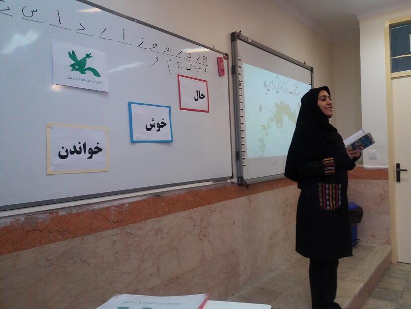حال خوش خواندن در کنار دانش آموزان کرجی