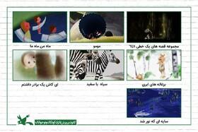 نمایش ویژه انیمیشنهای کانون در سیامین جشنواره کودکان کلن