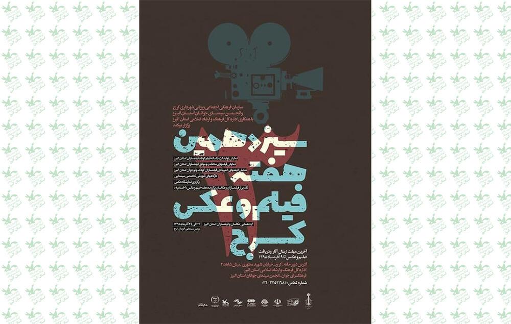 مشارکت کانون استان البرز در سیزدهمین هفتهی فیلم و عکس کرج