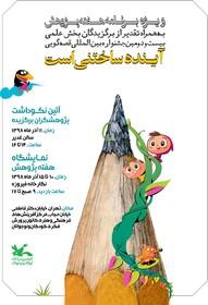 نگاهی به برنامههای هفته پژوهش در مراکز کانون استان اردبیل