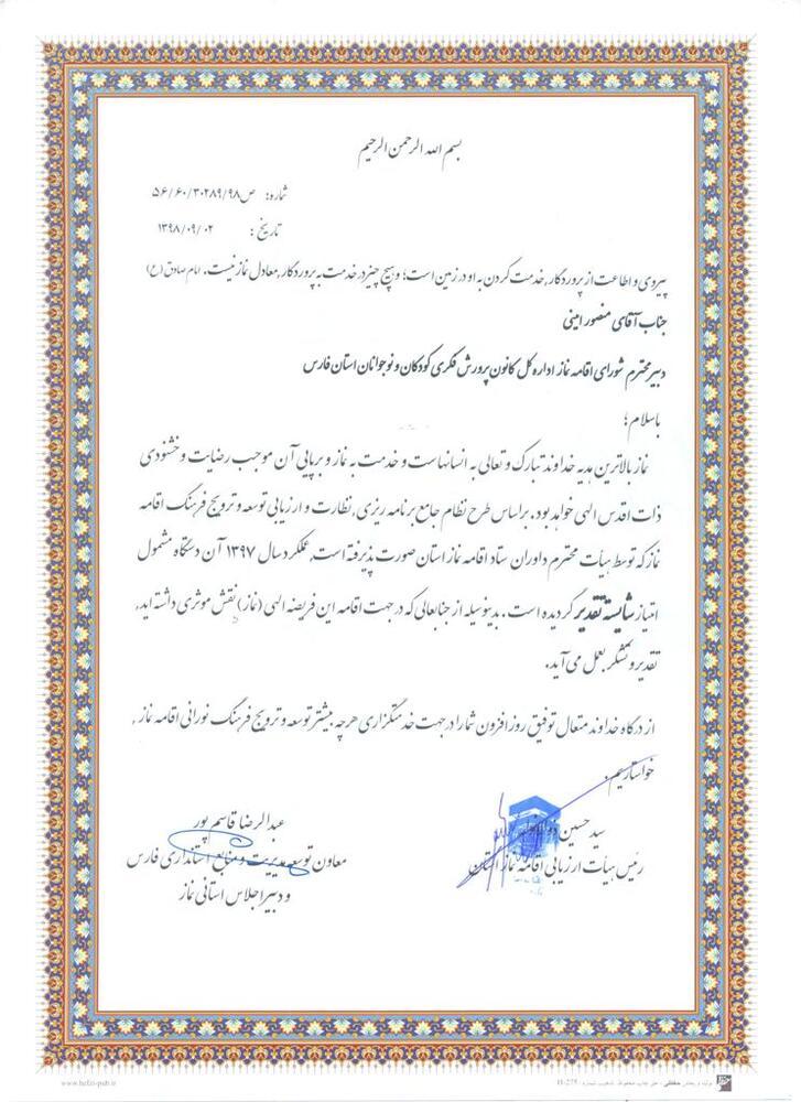 دبیر شورای اقامه نماز کانون فارس شایسته تقدیر شناخته شد