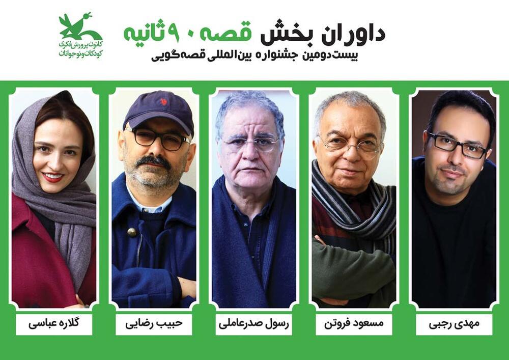 چهار قصه برتر استان آذربایجان شرقی در انتظار آراء مردمی