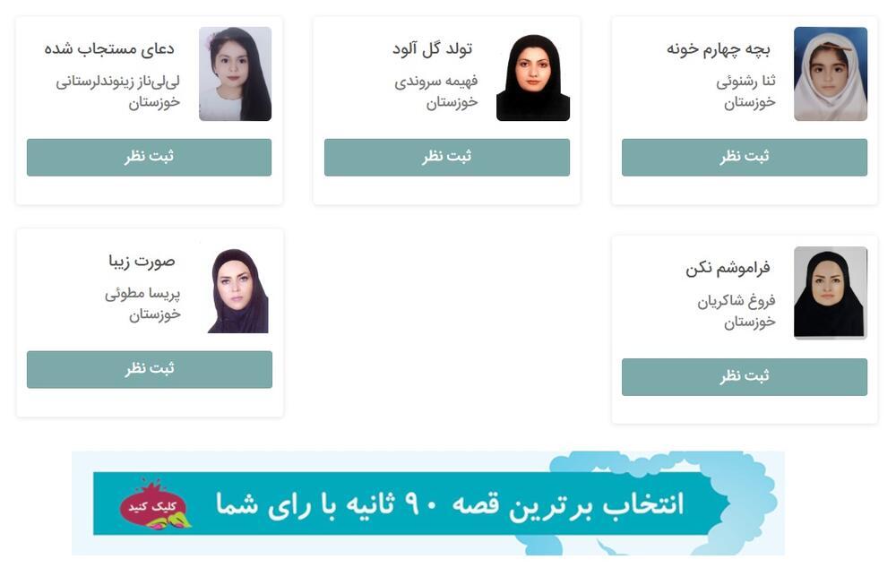 حضور پنج خوزستانی در بخش قصههای ۹۰ ثانیه جشنواره قصهگویی