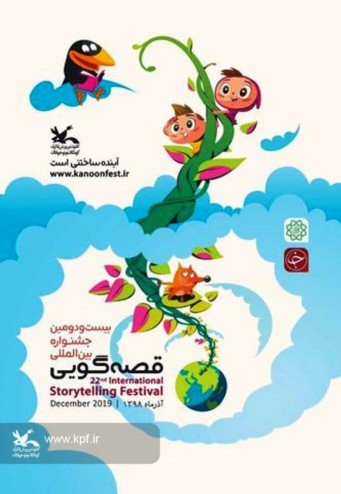 آغاز رأیدهی مردمی به قصههای ۹۰ ثانیهای جشنواره قصهگویی