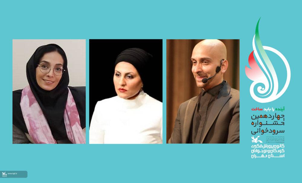 داوران چهاردهمین جشنواره سرودخوانی کانون تهران معرفی شدند