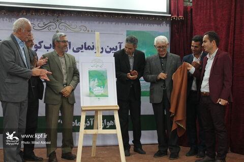 آیین رونمایی از کتاب کودک فلسفی در کانون پرورش فکری خوزستان