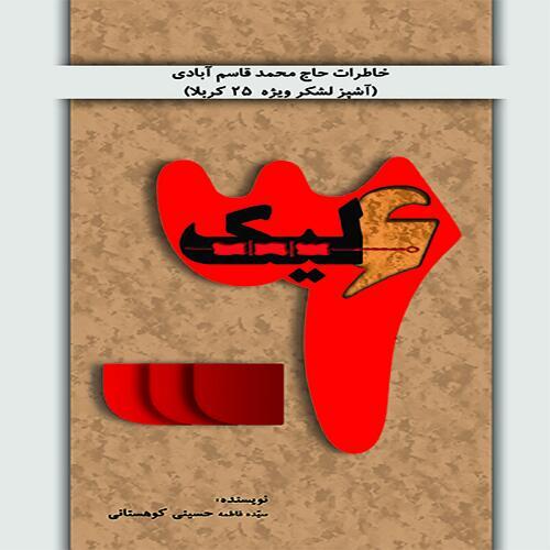 مسابقه کتابخوانی«بسیج» ویژه کارکنان کانون گلستان برگزار شد