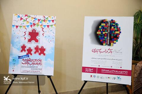 دومین نشست هماندیشی پنجمین جشنواره ملی اسباببازی