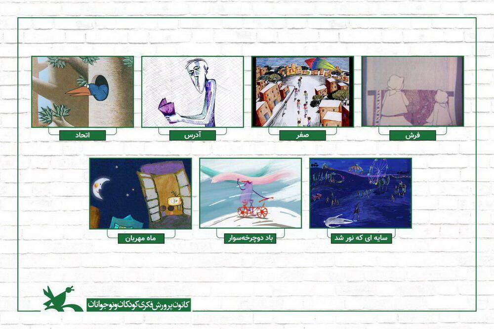 آثار انیمیشن نازنین سبحانسربندی نمایش داده میشود