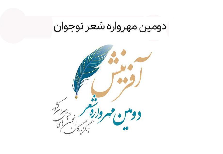 آثار مهرواره شعر آفرینش مازندران داوری شد